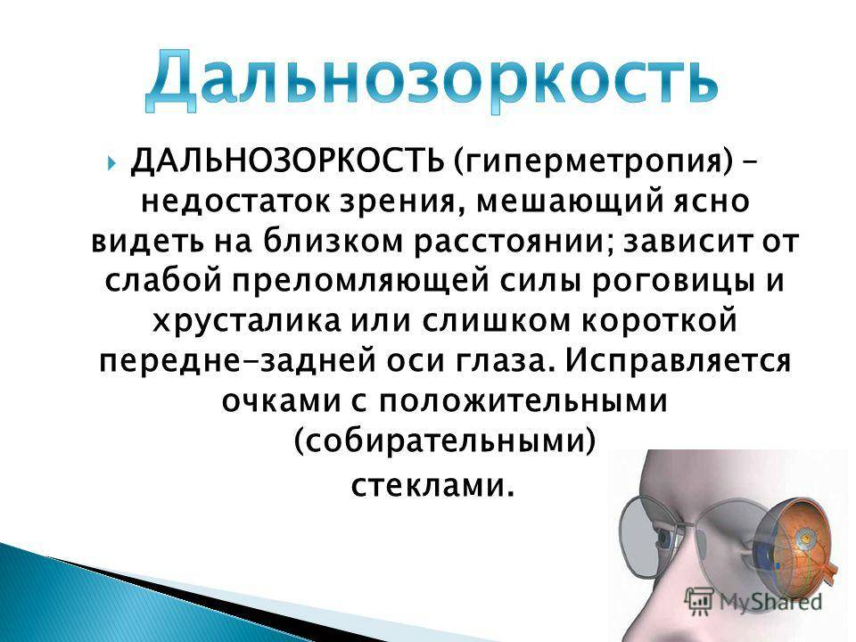 Дальнозоркость (гиперметропия): причины и коррекция. степени гиперметропии