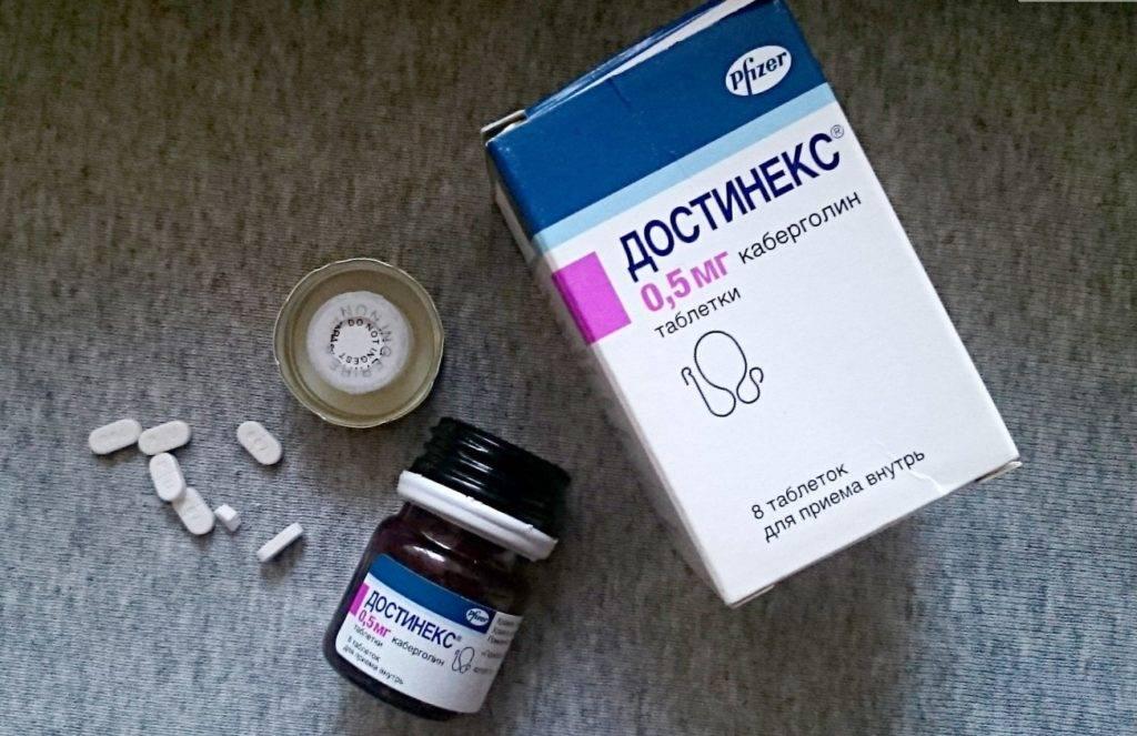 Достинекс для прекращения лактации: инструкция по применению таблеток