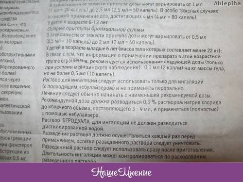 Декасан для ингаляций небулайзером: инструкция по применению pulmono.ru декасан для ингаляций небулайзером: инструкция по применению