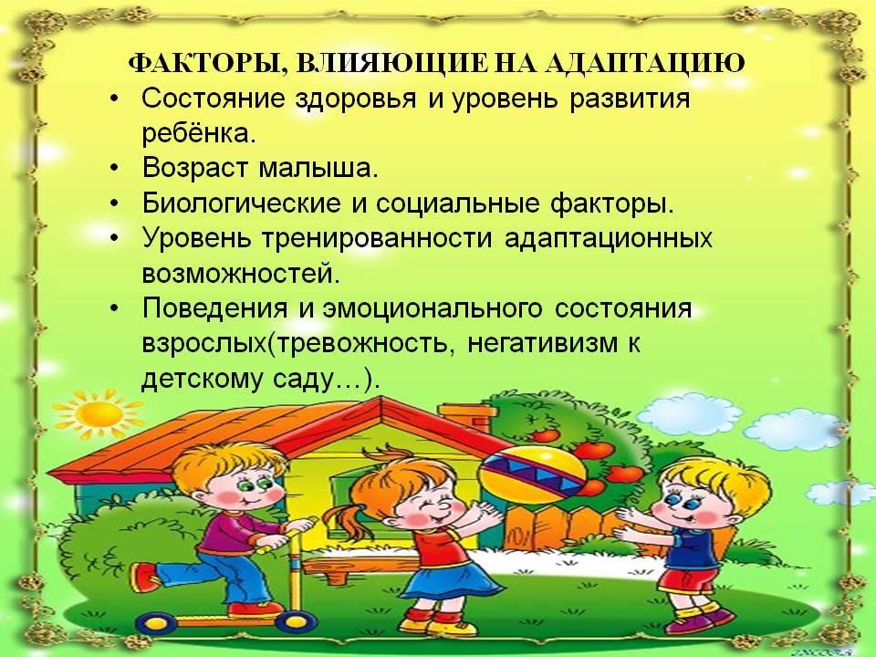 Адаптация ребенка к детскому саду: 3 условия успеха