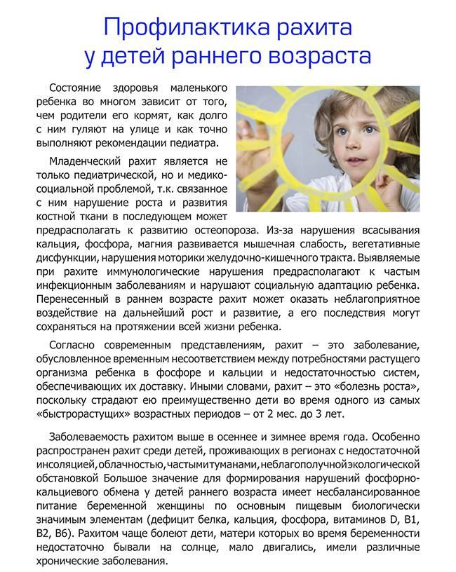 Рахит у детей. профилактика рахита