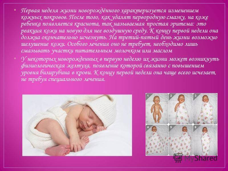 Что должен уметь ребенок в 1 месяц | компетентно о здоровье на ilive
