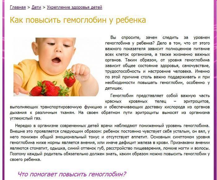 ✅ низкий гемоглобин у ребенка: основные причины, 4 типа проявления, лечение, видео - ik-rt.ru