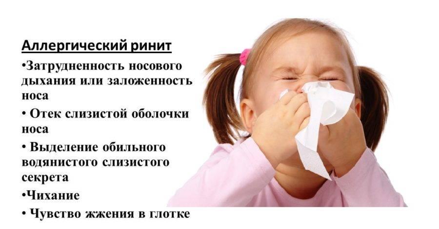 Аллергический ринит симптомы у детей и взрослых