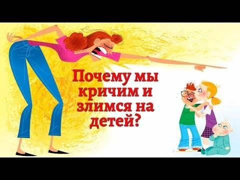 7 причин, почему нельзя кричать на детей - это обернется крахом для родителей | kpoxa.info | яндекс дзен