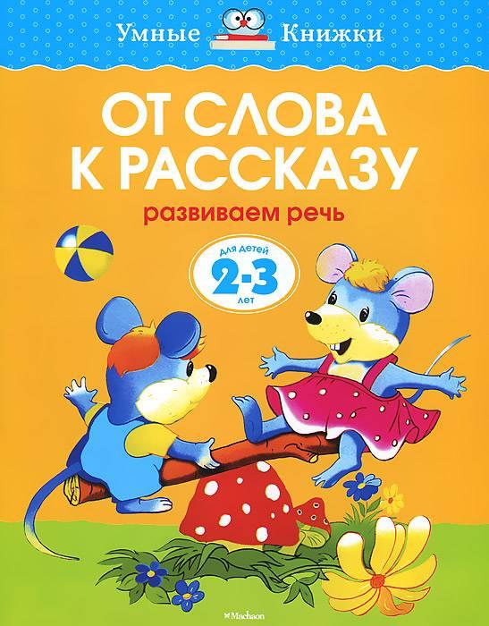 Веселые и полезные книги для детей 2 лет   список литературы