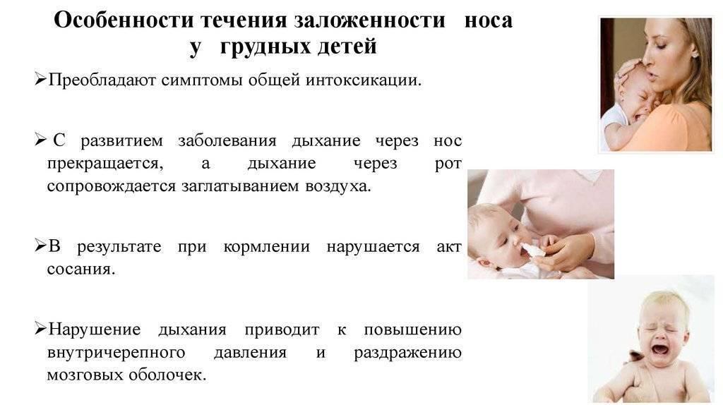 Как почистить нос новорожденному ребенку от козявок и соплей