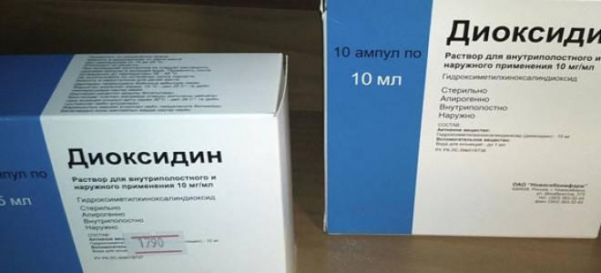 Диоксидин для ингаляций детям и взрослым: дозировки, инструкция по применению | компетентно о здоровье на ilive