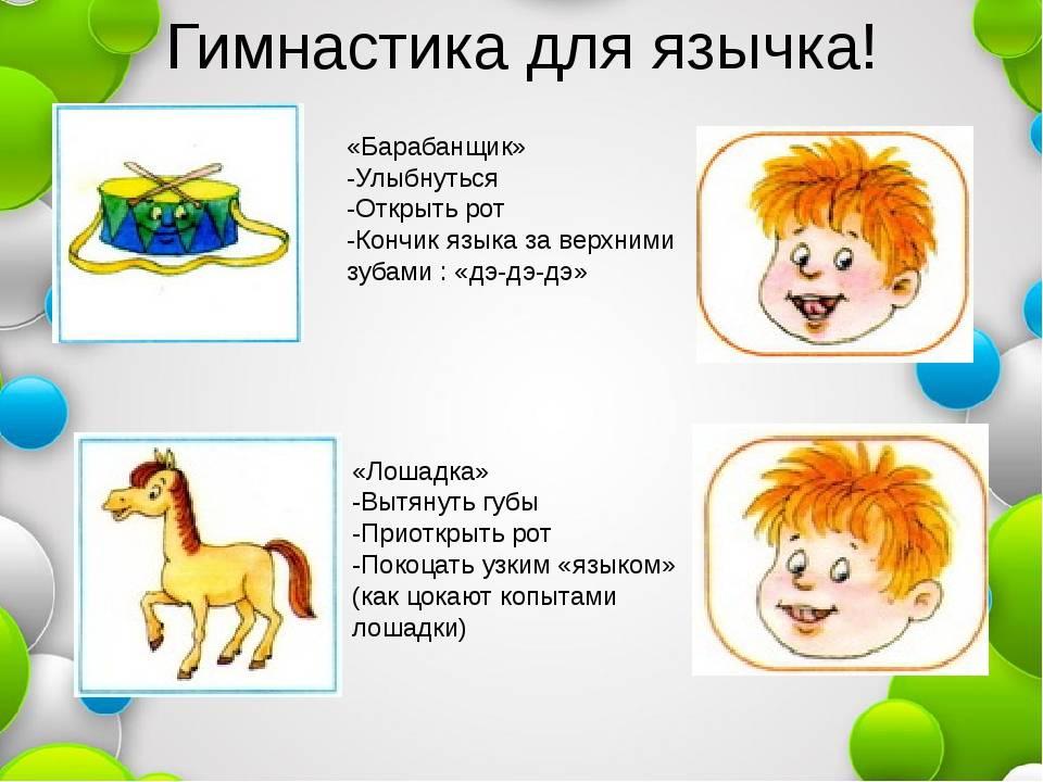 Логопедические занятия с ребенком 4-5 лет дома: упражнения в картинках, видео