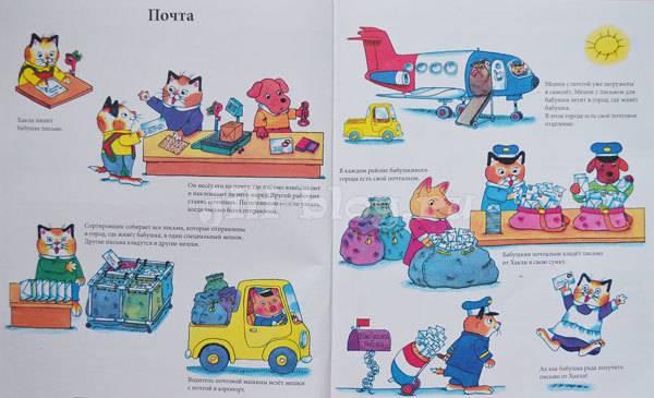 Лучшие книги для детей 2 лет: подборка   аналогий нет