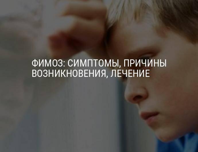 Здоровье маленького мужчины. фимоз у мальчиков: норма или патология?