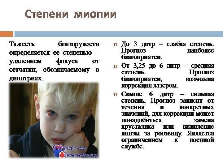 Упражнения для профилактики близорукости у детей - энциклопедия ochkov.net