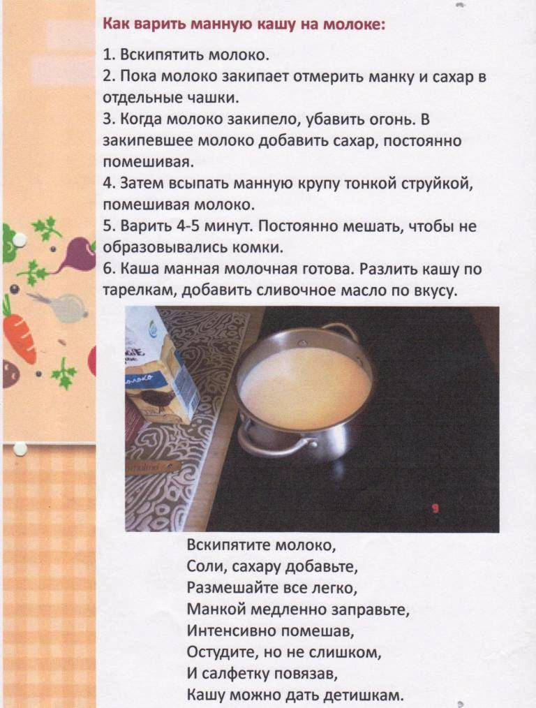Как сварить манку на молоке ребенку: рецепт вкусного блюда