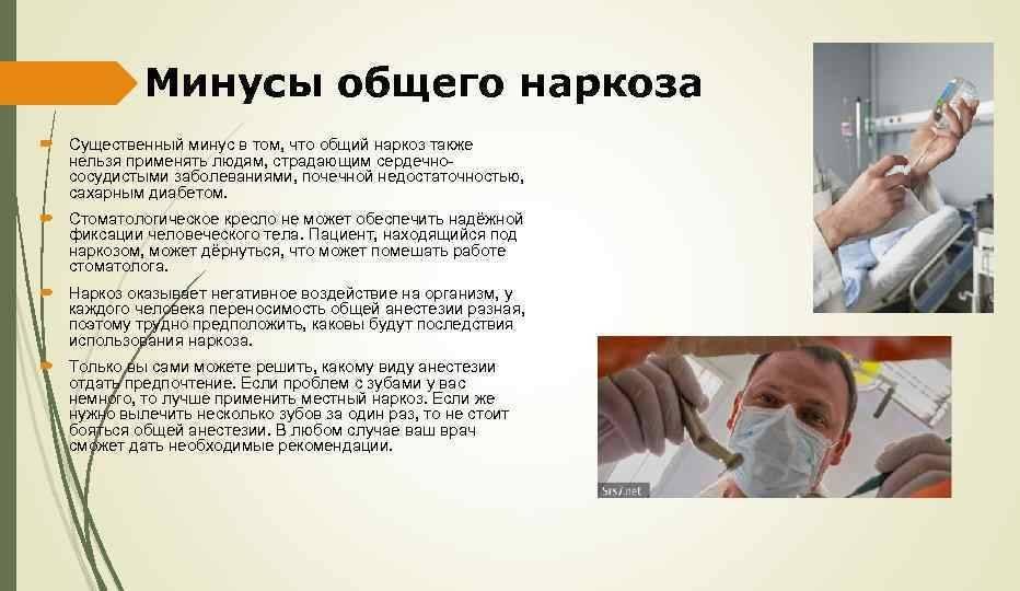 Что нужно знать об общей анестезии