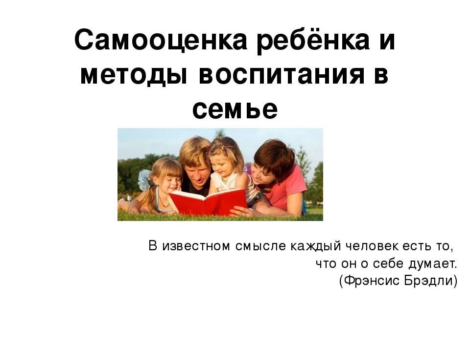 Типы семейного воспитания
