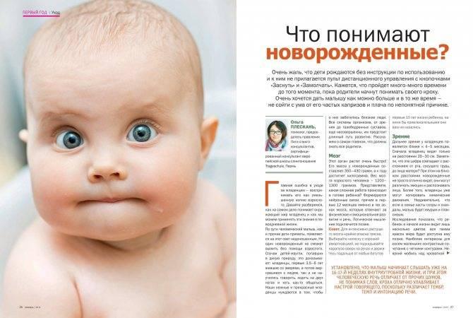 Развитие зрения у новорожденных: таблица по месяцам