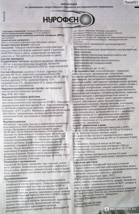 Ликопид: инструкция по применению, цена, отзывы врачей при псориазе, аналоги для детей - medside.ru