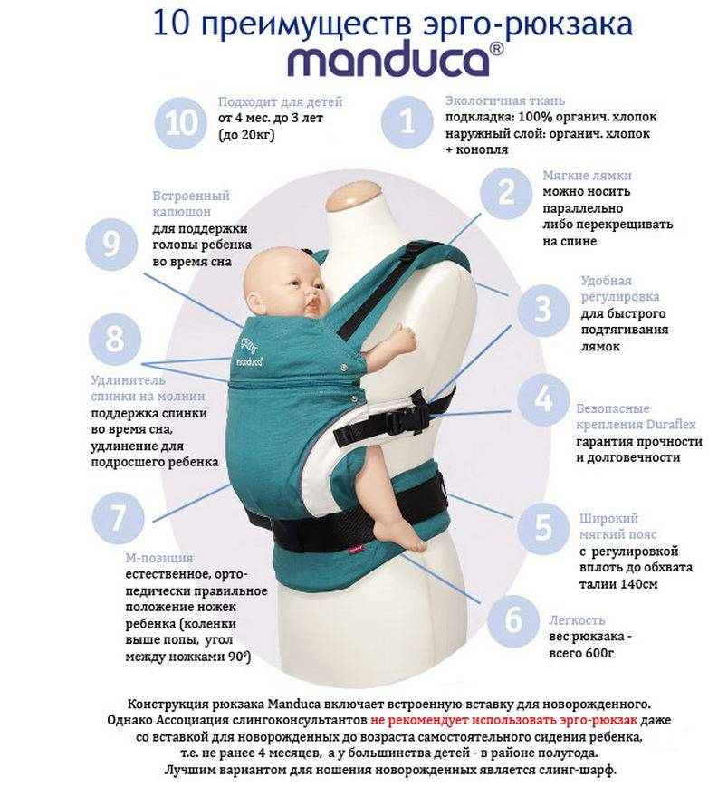 Эргорюкзак для новорожденных - преимущетсва и недостатки переноски. с какого возраста можно применять рюкзак?