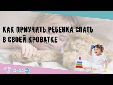 """Как научить ребенка спать на """"взрослой"""" кровати? - страна мам"""