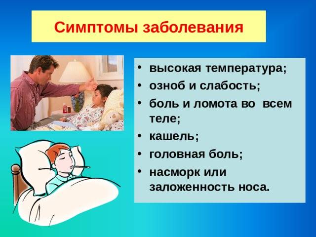 Озноб у ребенка – причины и симптомы, первая помощь при лечении | ринза®