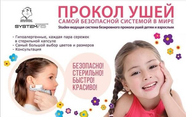 Проколоть уши ребенку: где и когда? серьги для девочки: какие лучше?