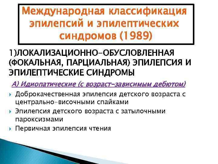 Височная эпилепсия у детей - симптомы болезни, профилактика и лечение височной эпилепсии у детей, причины заболевания и его диагностика на eurolab
