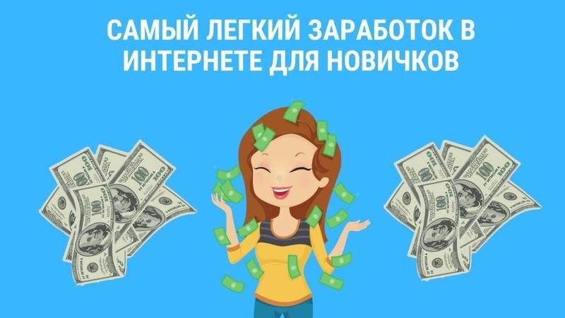 Как заработать деньги в 15 лет: идеи. как заработать деньги школьнику