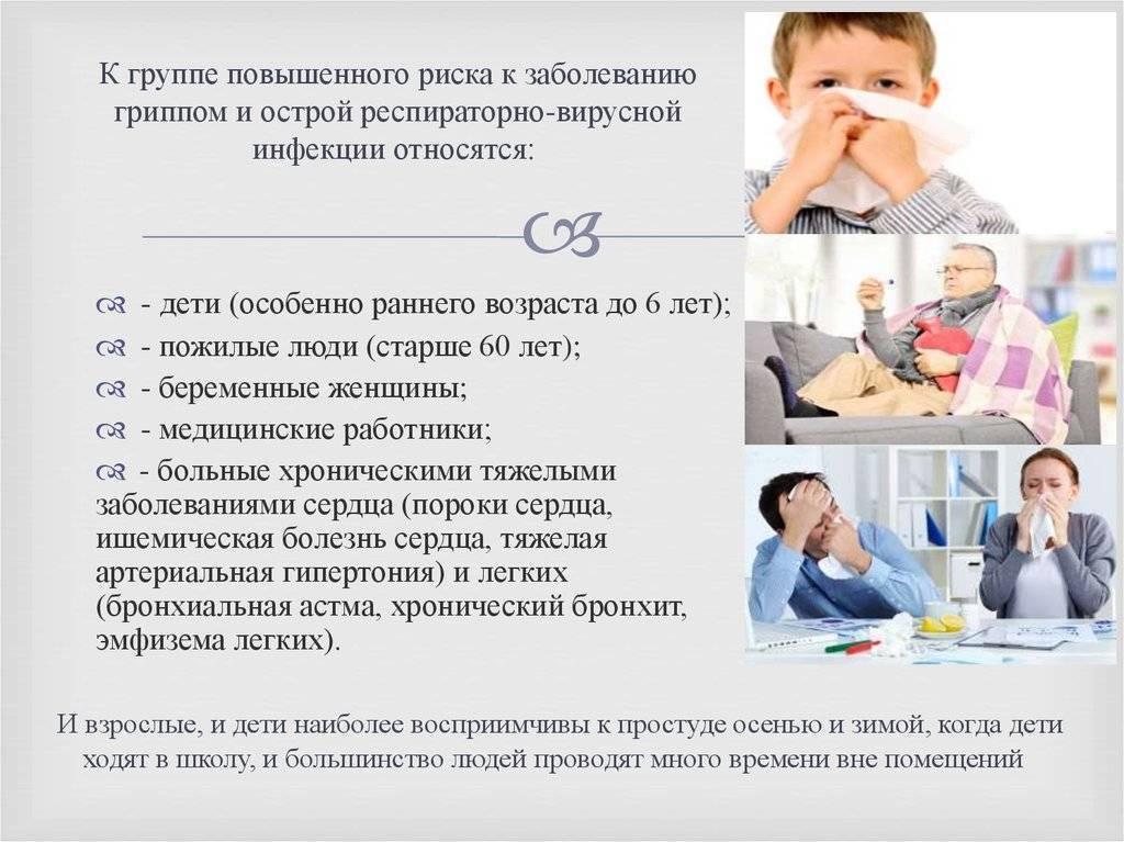 ➤ симптомы и лечение орви у детей