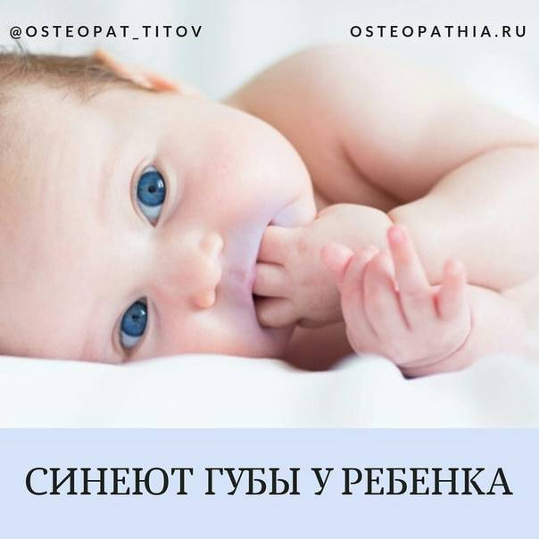 Синеет носогубный треугольник у грудничка: причины цианоза у ребенка (комаровский)