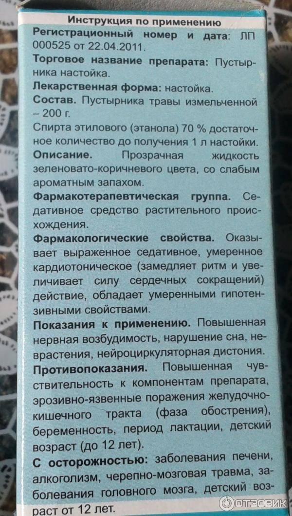 Валерианы экстракт: инструкция по применению, отзывы, цена