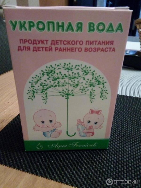 Укропная водичка для новорожденных: инструкция при коликах