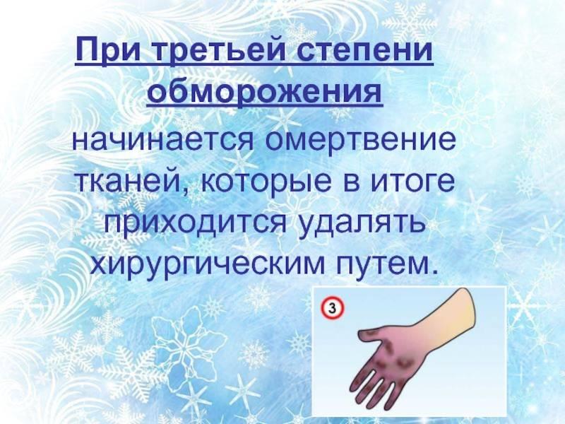 Обморожение (отморожение). причины, первая помощь, степени и возможные последствия