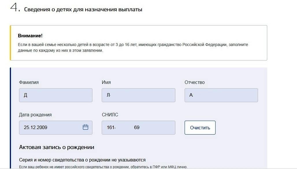 Как получить выплату 10000 рублей на детей до 16 лет