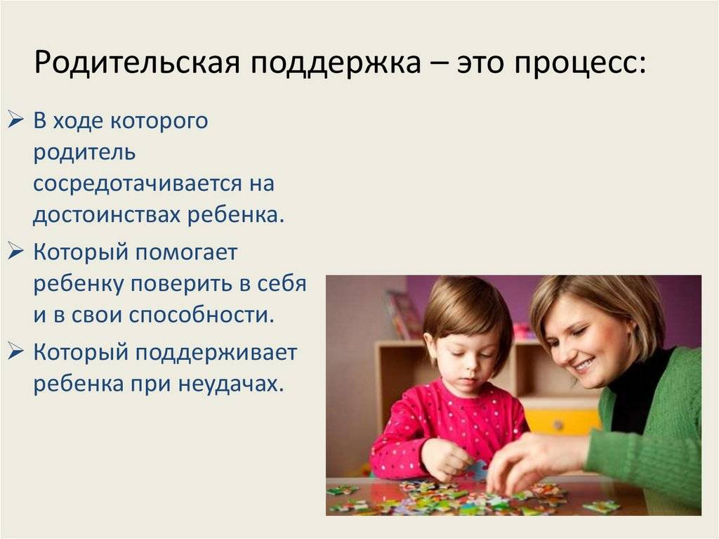 Родительский семинар-практикум «стили семейного воспитания»