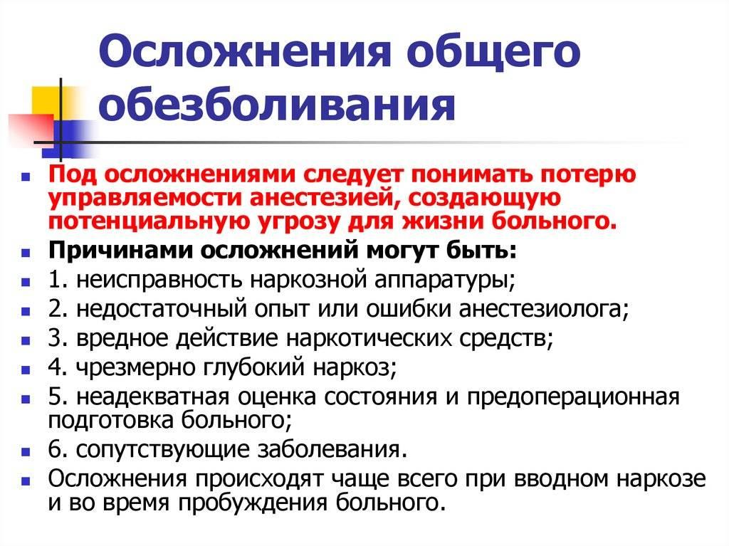 Применение препарата севоран для общего обезболивания у детей и подростков - dentalmagazine.ru