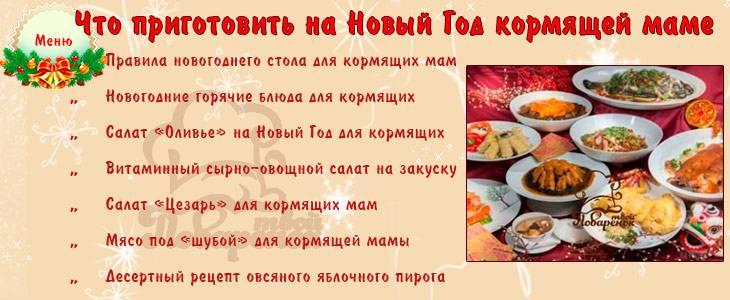 Новогодний стол для кормящей мамы новорожденного