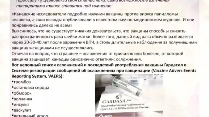 Вакцина от впч. 8 вопросов о прививке против рака   православие и мир