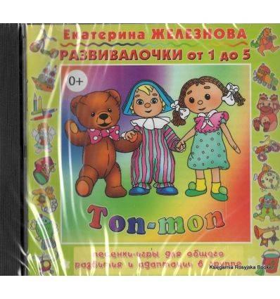 Подвижные музыкальные игры для детей 1,5 – 5 лет | скачать песенки-игры – жили-были