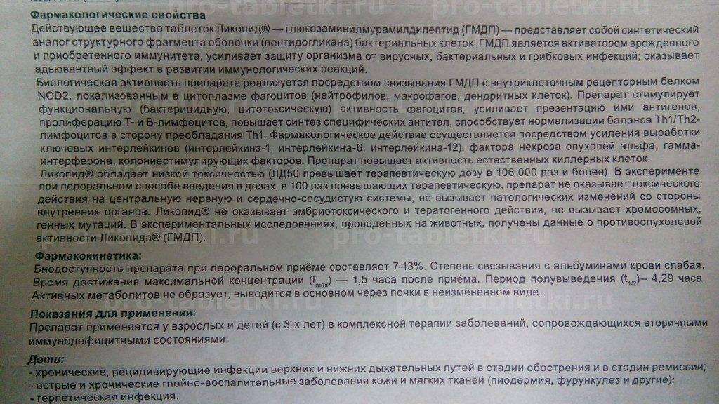 Ликопид® таблетки 10 мг | инструкция
