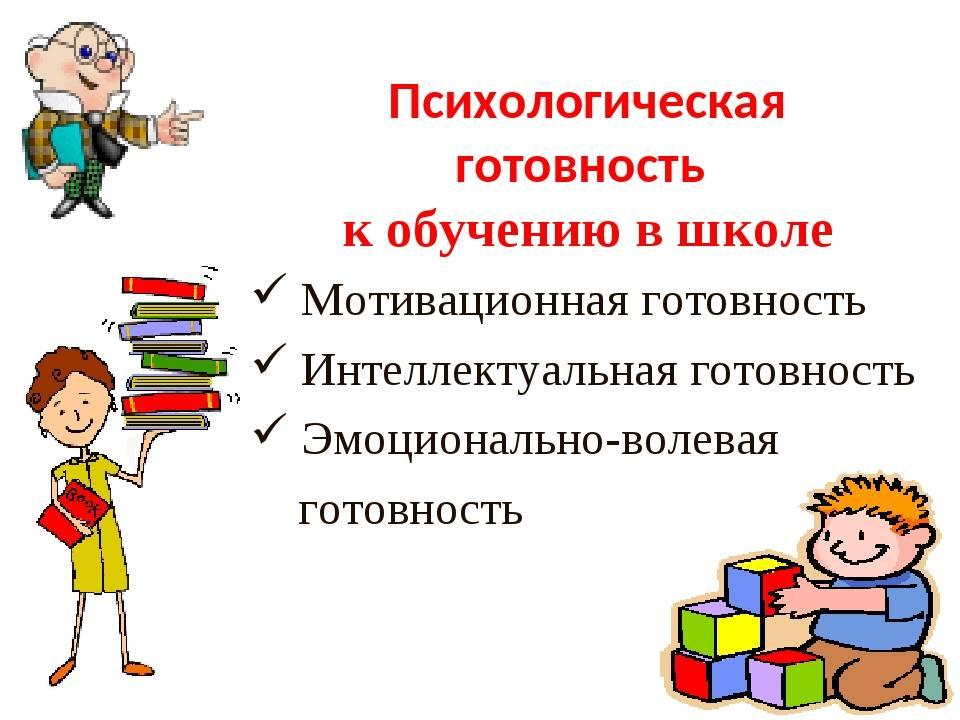 Личностная готовность ребенка к обучению в школе