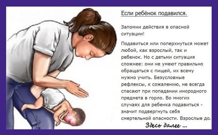 Грудничок подавился: особенности первой помощи новорожденному ребенку