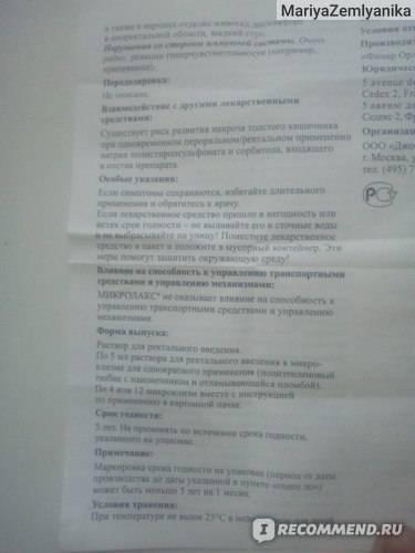 Запоры у пожилых людей: причины, профилактика, лечение микролакс ®