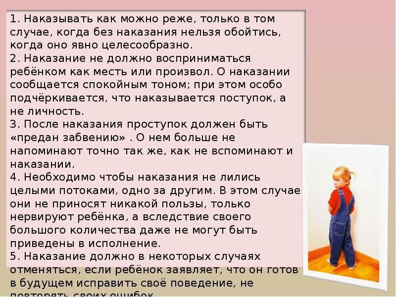 Как воспитывать детей без криков и наказаний?