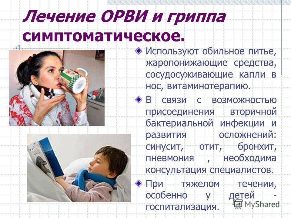 Профилактика гриппа и орви у детей: методы, препараты, памятка