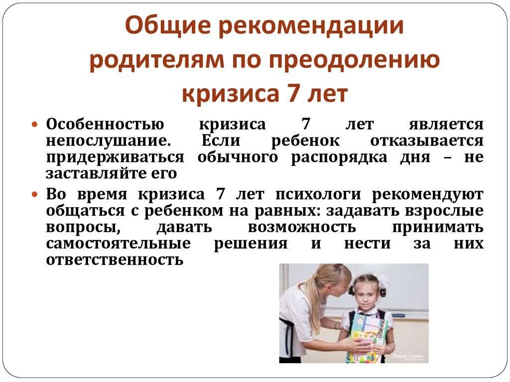 Кризис 7 лет у ребенка: симптомы, понятие, что делать родителям