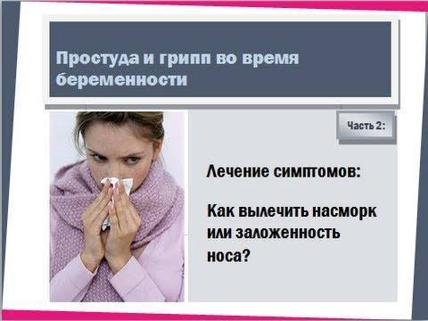 Насморк при беременности: как можно быстро вылечить, симптомы простуды и заложенности носа