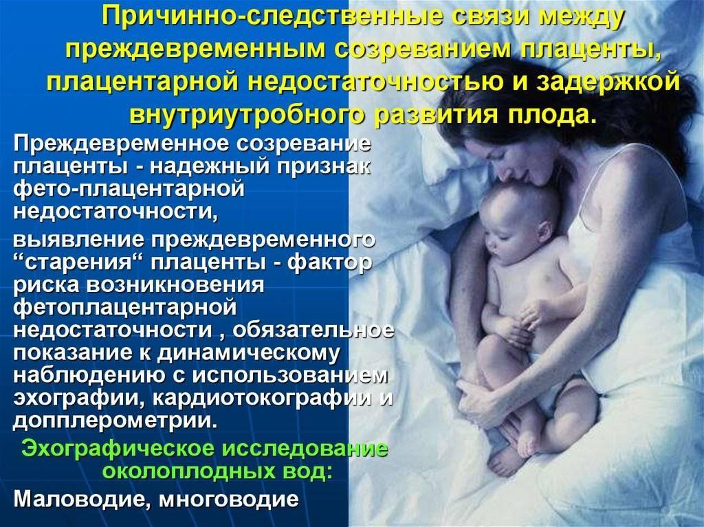 Гепатит С и беременность: последствия для ребенка, опасность, лечение, роды при патологии