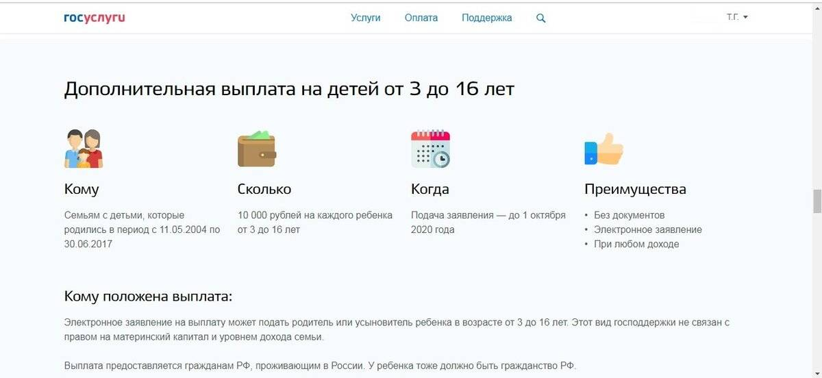 Детям до 16. как получить «антикризисные» 10 000 рублей на ребёнка?