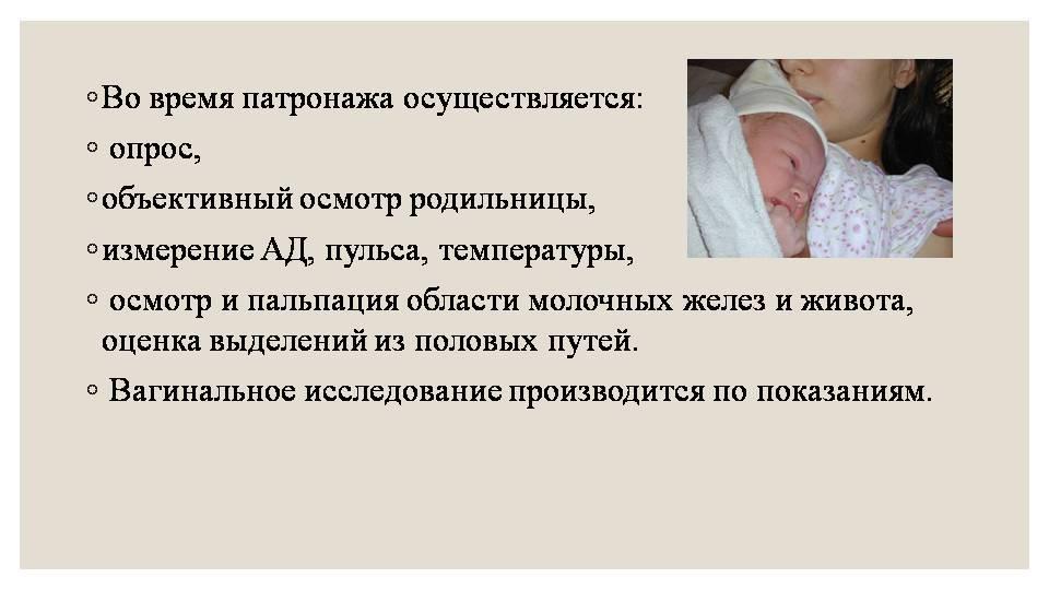 Патронаж новорожденного: с какой целью и сколько раз проводится, алгоритм