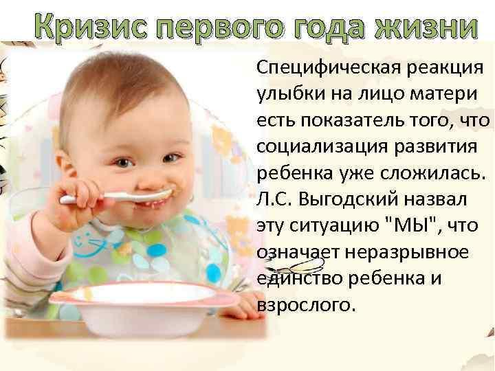 Советы родителям при кризисе первого года жизни у ребенка